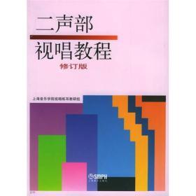 上海音乐出版社 二声部视唱教程 上海音乐学院视唱练耳教研组 9787805532851