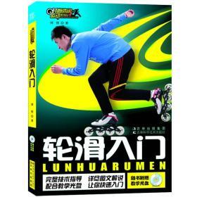 时尚休闲运动系列丛书:轮滑入门
