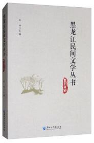 黑龙江民间文学丛书(牡丹江卷)