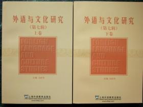 外语与文化研究 . 第7辑