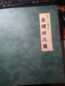 嘉礼班次图 肃宗·懿仁王后(4开精装朝鲜彩色韩国原版画册)