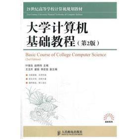 大学计算机基础教程(第2版)