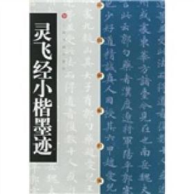中国碑帖经典:灵飞经小楷墨迹