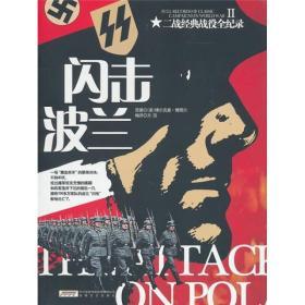 二战经典战役全纪录2:闪击波兰