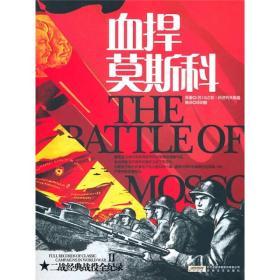 二战经典战役全纪录2:血捍莫斯科