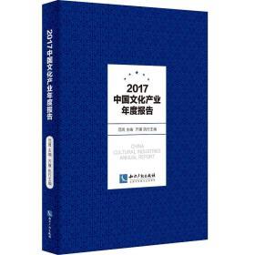 2017中国文化产业年度报告