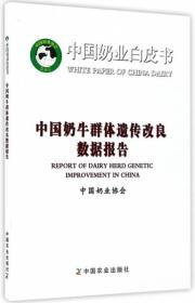 中国奶牛群体遗传改良数据报告