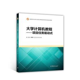 大学计算机教程:项目任务驱动式