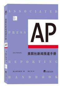 美联社新闻报道手册