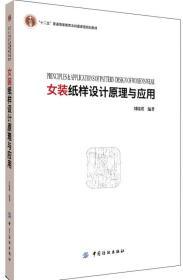 正版 女装纸样设计原理与应用 刘瑞璞中国纺织出版社9787