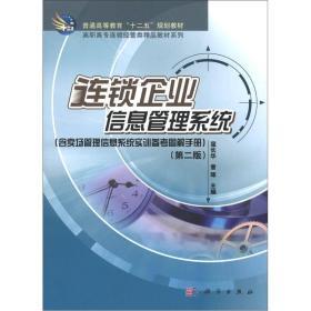 连锁企业信息管理系统(含卖场管理信息系统初衷参考图解手册)(第2版)