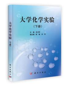 大学化学实验(下册)