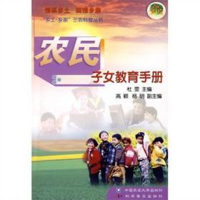 农民子女教育手册