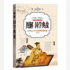 白话彩图典藏版  图解—国学典故