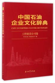 中国石油企业文化辞典:工程建设公司卷