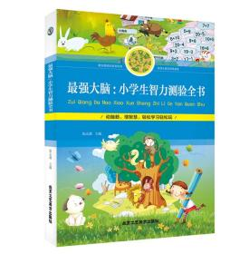拼音版-最强大脑小学生智力测验全书q