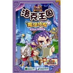 洛克王国魔法侦探9:拉布朗矿山之战