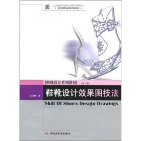 高等职业教育教材·鞋靴设计系列教材:鞋靴设计效果图技法(第2