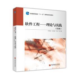 軟件工程--原理、方法與應用(第3版)