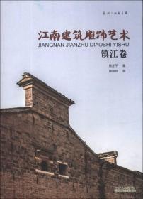 江南建筑雕饰艺术:镇江卷