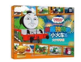 托马斯和朋友 做最独特的小火车5:大个子亨利