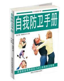彩色速查手册:自我防卫手册