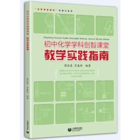 """新书--""""创智课堂建设""""实践与思考:初中化学学科创智课堂教学实践指南"""