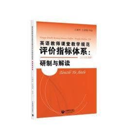 新书--英语教师课堂教学规范评价指标体系:研制与解读