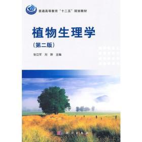 植物生理学(第二版)