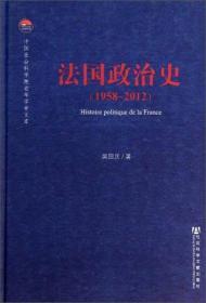 中国社会科学院老年学者文库:法国政治史(1958-2012)