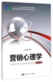"""营销心理学(第二版)/""""十二五""""职业教育国家规划教材"""