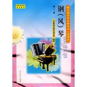 钢(风)琴-第二册/幼儿师范学校教科书(试用本)