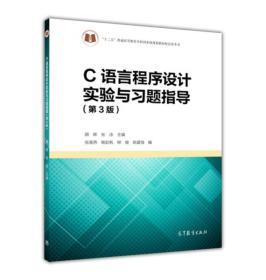 当天发货,秒回复咨询 C语言程序设计+实验与习题指导 第三3版 何钦铭 颜晖 高等教育 如图片不符的请以标题和isbn为准。