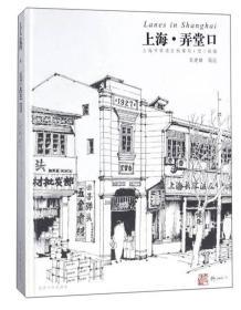 上海·弄堂口