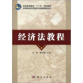 """普通高等教育""""十二五""""规划教材·高等院校经济管理类专业基础课程教材系列:经济法教程"""