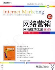 网络营销:网商成功之道(第2版)