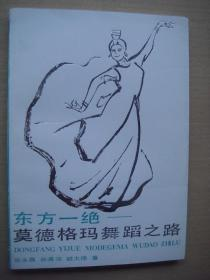 东方一绝——莫德格玛舞蹈之路 莫德格玛签赠本