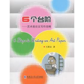 6个台阶——艺术类论文写作攻略