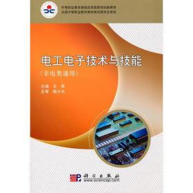 电工电子技术与技能(非电类通用)