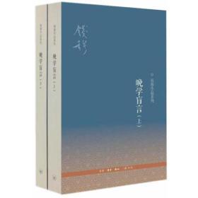 正版现货  钱穆作品系列:晚学盲言 第2版 套装共2册  新知读书三联书店