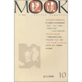 悦读MOOK(第十卷)