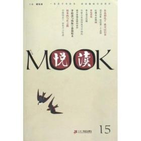 悦读MOOK(第一卷)