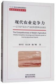 现代农业竞争力---辽宁农产品出口产业竞争优势和企业成长
