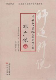 中国文化学院九秩导师文集:师道师说·邓广铭