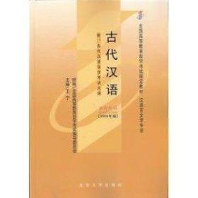 古代汉语:2009年版