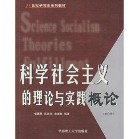 科学社会主义的理论与实践概论(第四版)