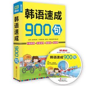 汉语速成900句