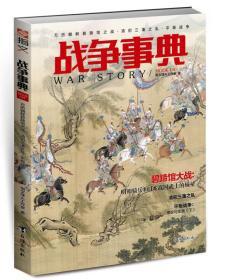 战争事典:045:万历朝鲜碧蹄馆之战·清初三藩之乱·平叛战争