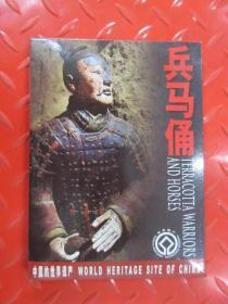 中国的世界遗产     兵马俑 20张明信片