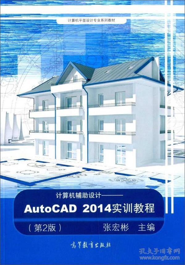 计算机辅助设计AutoCAD2014实训教程